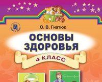 Скачати  Основы здоровья  4           Гнатюк О.В.       Підручники Україна