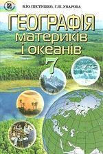 Скачати  Географія  6           Пестушко В.Ю. Уварова Д.Ш.      Підручники Україна