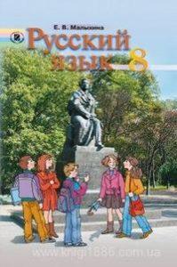 Скачати  Русский язык  8           Малыхина Е.В.       ГДЗ Україна