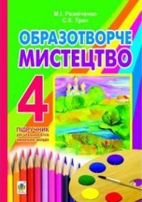 Скачати  Образотворче мистецтво  4           Резніченко М.І. Трач С.К.      Підручники Україна