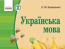Скачати  Українська мова  4           Коваленко О.М.       Підручники Україна