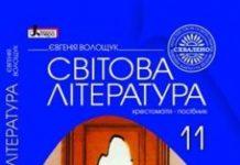 Скачати  Світова література  11           Волощук Е.       Підручники Україна