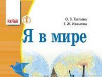 Скачати  Я в мире  4           Таглина О.В. Иванова Г.Ж.      Підручники Україна