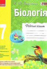 Скачати  Біологія  7           Задорожний К.М.       ГДЗ Україна