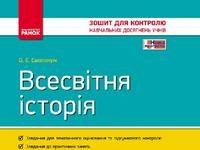 Скачати  Всесвітня історія  7           Святокум О.Є.       ГДЗ Україна