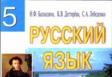 Скачати  Русский язык  5           Баландина Н.Ф. Дегтярева К.В. Лебеденко С.А.     Підручники Україна