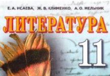Скачати  Литература  11           Исаева Е.А. Клименко Ж.В. Мельник А.О.     Підручники Україна
