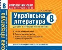 Скачати  Українська література  8           Паращич автор       ГДЗ Україна