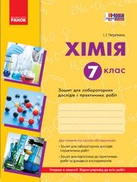 Скачати  Хімія  7           Черевань І.І.       ГДЗ Україна