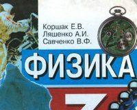 Скачати  Физика  7           Коршак Е.В. Ляшенко А.И.      Підручники Україна