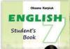 Скачати  Англійська мова  7           Карпюк О.Д.       Підручники Україна
