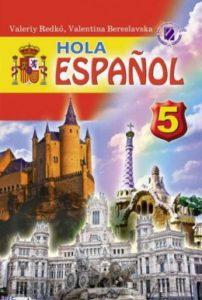 Скачати  Іспанська мова  5           Редько В.       Підручники Україна