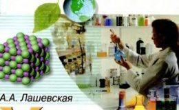 Скачати  Химия  7           Лашевская А.А.       ГДЗ Україна