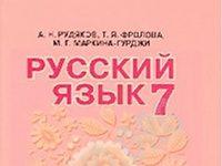 Скачати  Русский язык  7           Рудяков А.Н. Фролова Т.Я. Маркина-Гурджи М.Г.     Підручники Україна