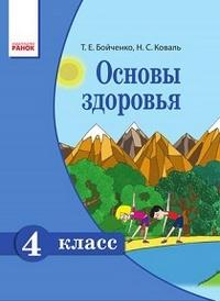 Скачати  Основы здоровья  4           Бойченко Т.Є Коваль Н.С.      Підручники Україна
