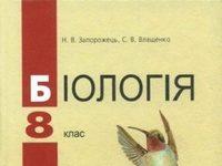 Скачати  Біологія  8           Запорожець Н.В. Влащенко С.В.      ГДЗ Україна