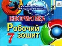 Скачати  Інформатика  7           Ривкінд Й.Я. Лисенко Т.І.      ГДЗ Україна