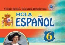 Скачати  Іспанська мова  6           Редько В.Г.       Підручники Україна