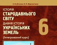 Скачати  Історія стародавнього світу  6           Д'ячков       Підручники Україна