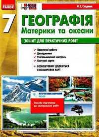Скачати  Географія  7           Стадник О.Г.       ГДЗ Україна