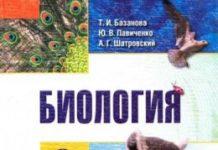 Скачати  Биология  8           Базанова Т.И. Павиченко Ю.В. Шатровский А.Г.     Підручники Україна
