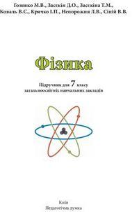 Скачати  Фізика  7           Головко М.В. Засєкін Д.О. Засєкіна Т.М.     Підручники Україна