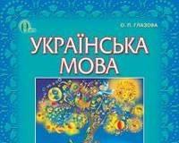 Скачати  Українська мова  7           Глазова О.       Підручники Україна
