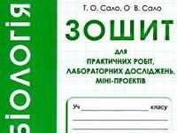 Скачати  Біологія  7           Сало Т.О. Сало О.В.      ГДЗ Україна