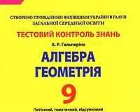 Скачати  Алгебра  9           Гальперіна А.Р.       ГДЗ Україна