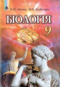 Скачати  Біологія  9           Матяш Н.Ю. Шабатура М.Н.      ГДЗ Україна