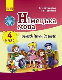 Скачати  Німецька мова  4           Сотникова С.І. Гоголєва Г.В.      Підручники Україна