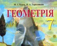 Скачати  Геометрія  7           М.І.Бурда Тарасенкова Н.А.      Підручники Україна