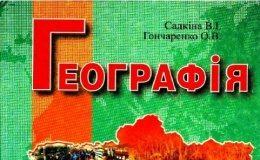 Скачати  Географія  9           Садкіна В.І. Гончаренко О.В.      ГДЗ Україна