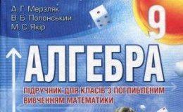 Скачати  Алгебра  9           Мерзляк А.Г. Полонський В.Б. Якір М.С.     Підручники Україна