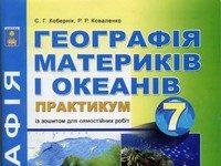 Скачати  Географія  7           Кобернік С.Г. Коваленко Р.Р.      ГДЗ Україна