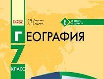 Скачати  География  7           Довгань Г.Д. Стадник А.Г.      Підручники Україна