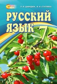 Скачати  Російська мова  7           Давидюк Л.В. Стативка В.І      Підручники Україна