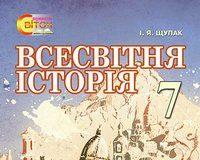 Скачати  Всесвітня історія  7           Щупак І.Я.       Підручники Україна