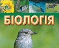 Скачати  Біологія  7           Костіков І.Ю. Волгін С.О. Додь В.В. Сиволоб А.В.    ГДЗ Україна
