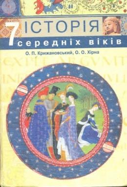 Скачати  Історія Середніх віків  7           Крижановський О.П. Хірна О.О.      Підручники Україна