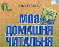 Скачати  Читання  3           Савченко О.Я.       Підручники Україна