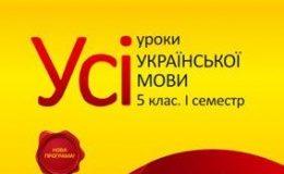 Скачати  Українська мова  5           Голобородько К.Ю.       Підручники Україна