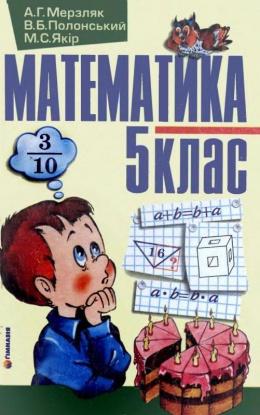 Скачати  Математика  5           Мерзляк А.Г. Полонський В.Б. Якір М.С.     Підручники Україна