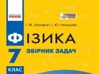 Скачати  Фізика  7           Гельфгат І.М. Ненашев І.Ю.      ГДЗ Україна
