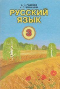 Скачати  Русский язык  3           Рудяков А.Н. Челышева И.Л.      Підручники Україна
