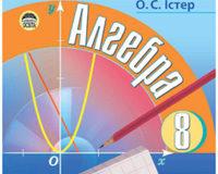 Скачати  Алгебра  8           Істер О.С.       ГДЗ Україна