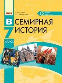 Скачати  Всемирная история  7           Гисем А.В. Мартынюк А.А.      Підручники Україна