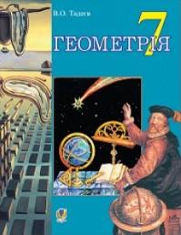 Скачати  Геометрія  7           Тадеєв В.О.       Підручники Україна
