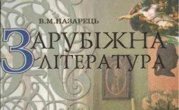 Скачати  Зарубіжна література  9           Назарець В.М.       Підручники Україна