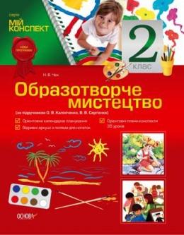 Скачати  Образотворче мистецтво  2           Чєн Н.В.       Підручники Україна